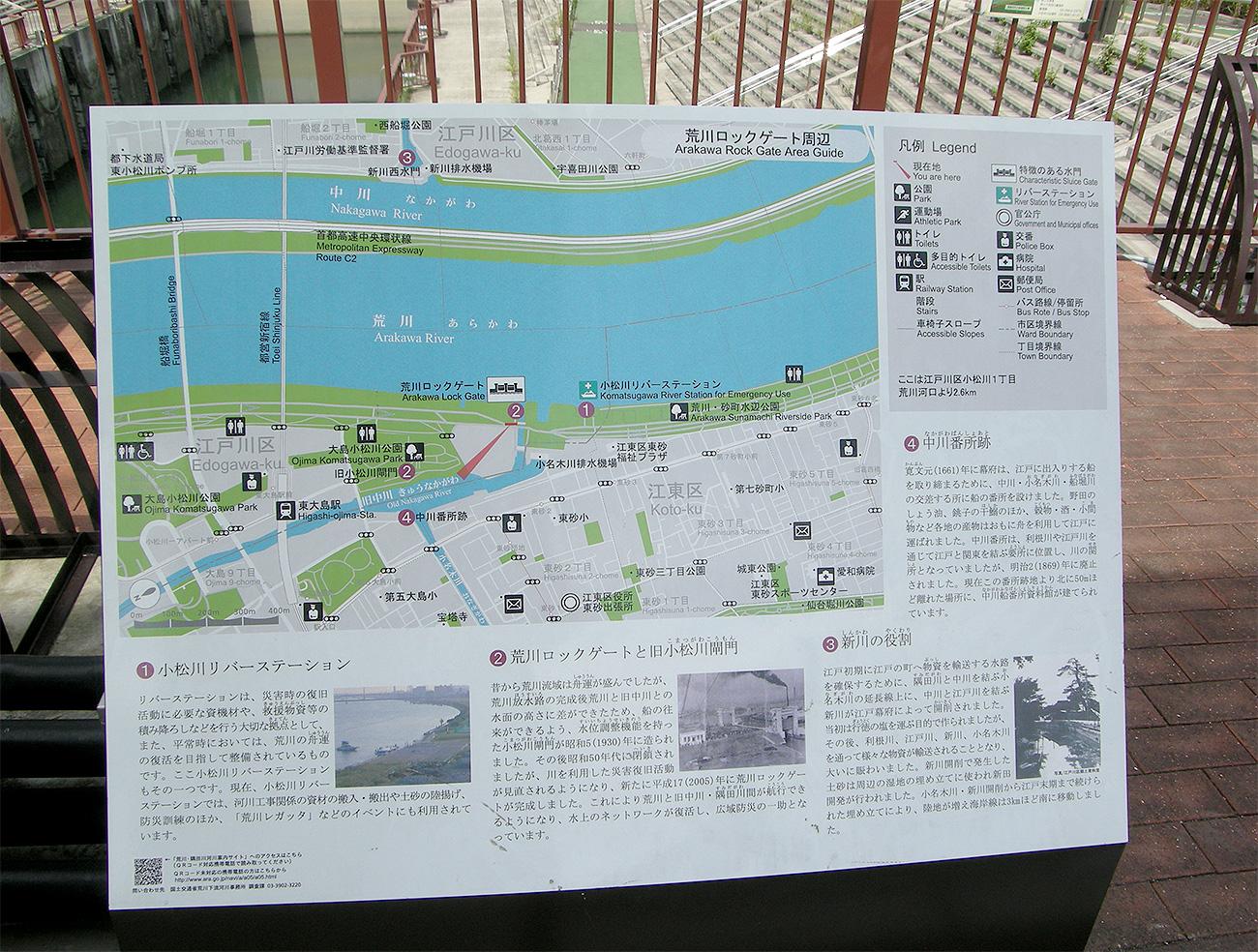 画像 ロックゲート 旧中川と荒川の合流地点