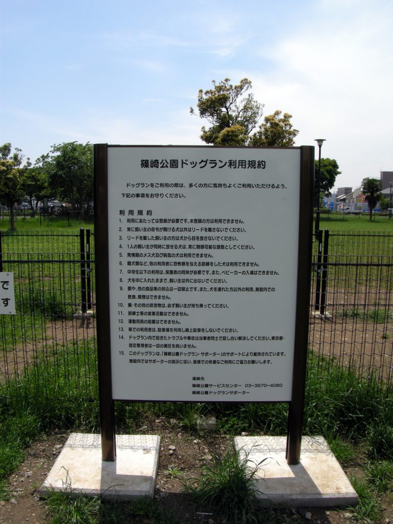 篠崎公園ドッグラン利用規約