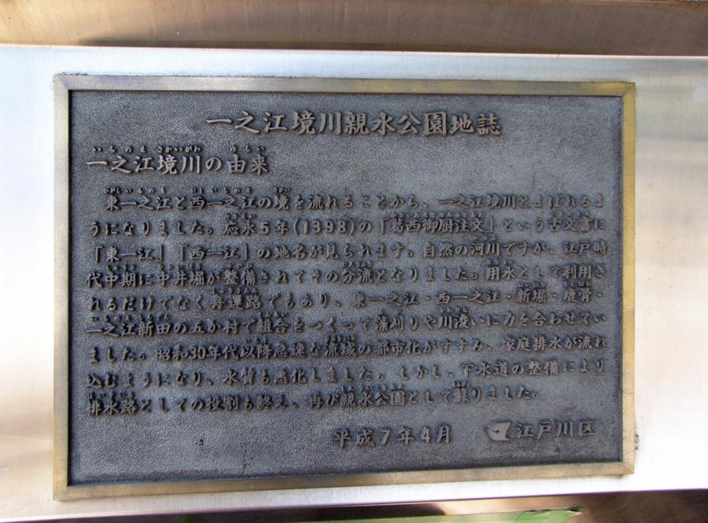 ichinoesakaigawa1