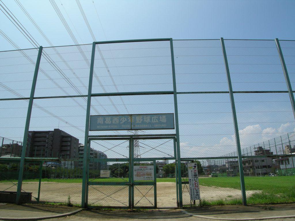 画像 南葛西少年野球広場