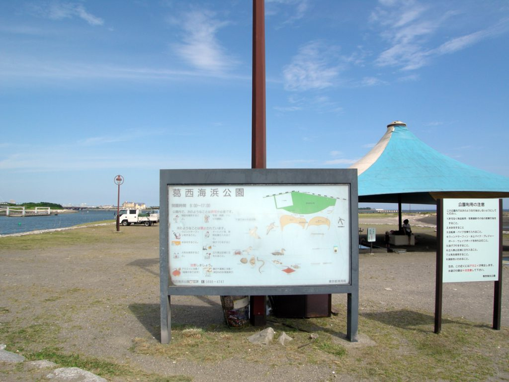 画像 葛西海浜公園案内図
