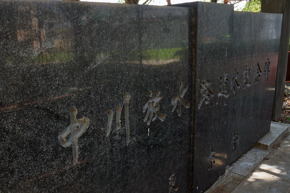 画像 中川放水路通水記念碑