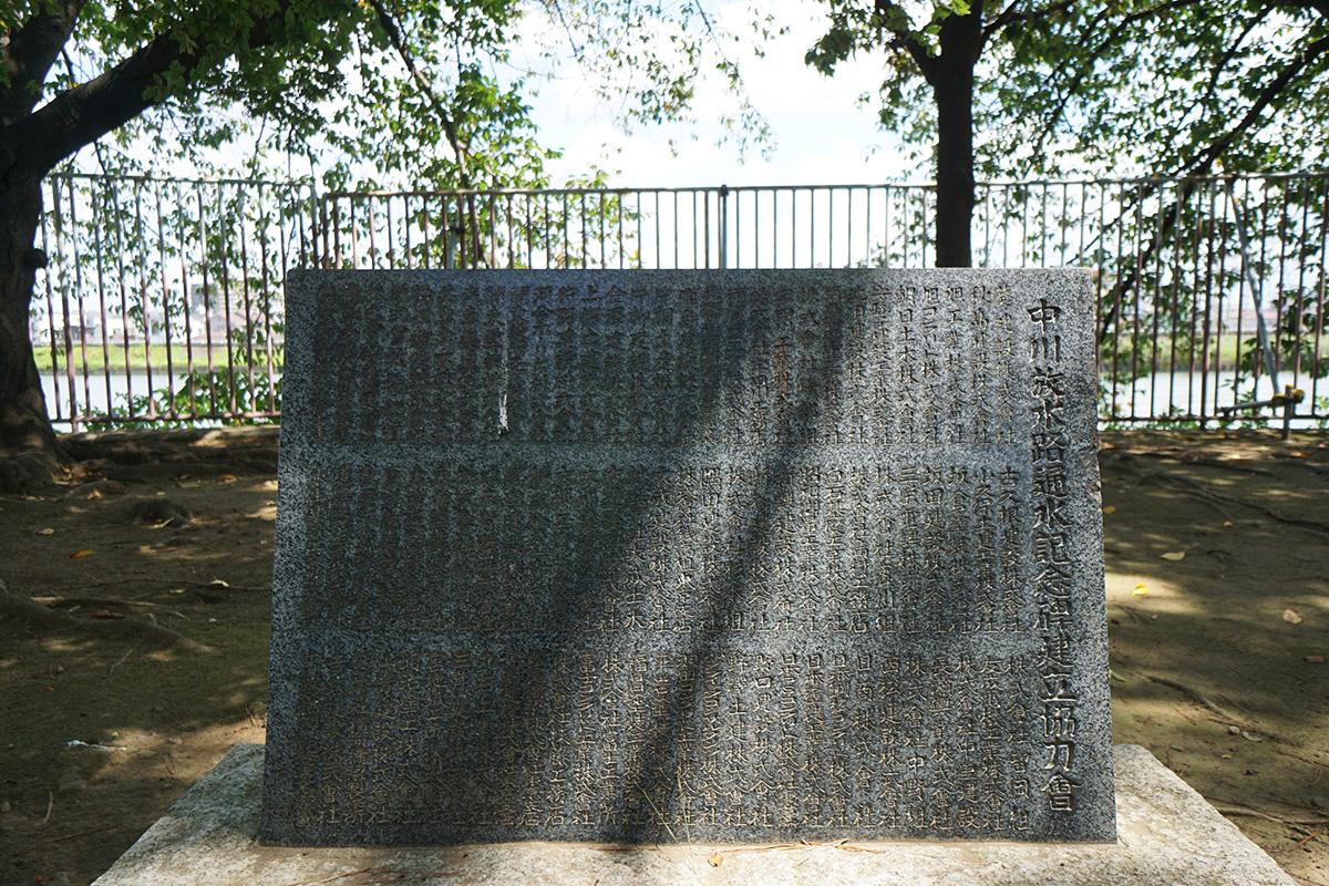 画像 中川放水路通水記念公園