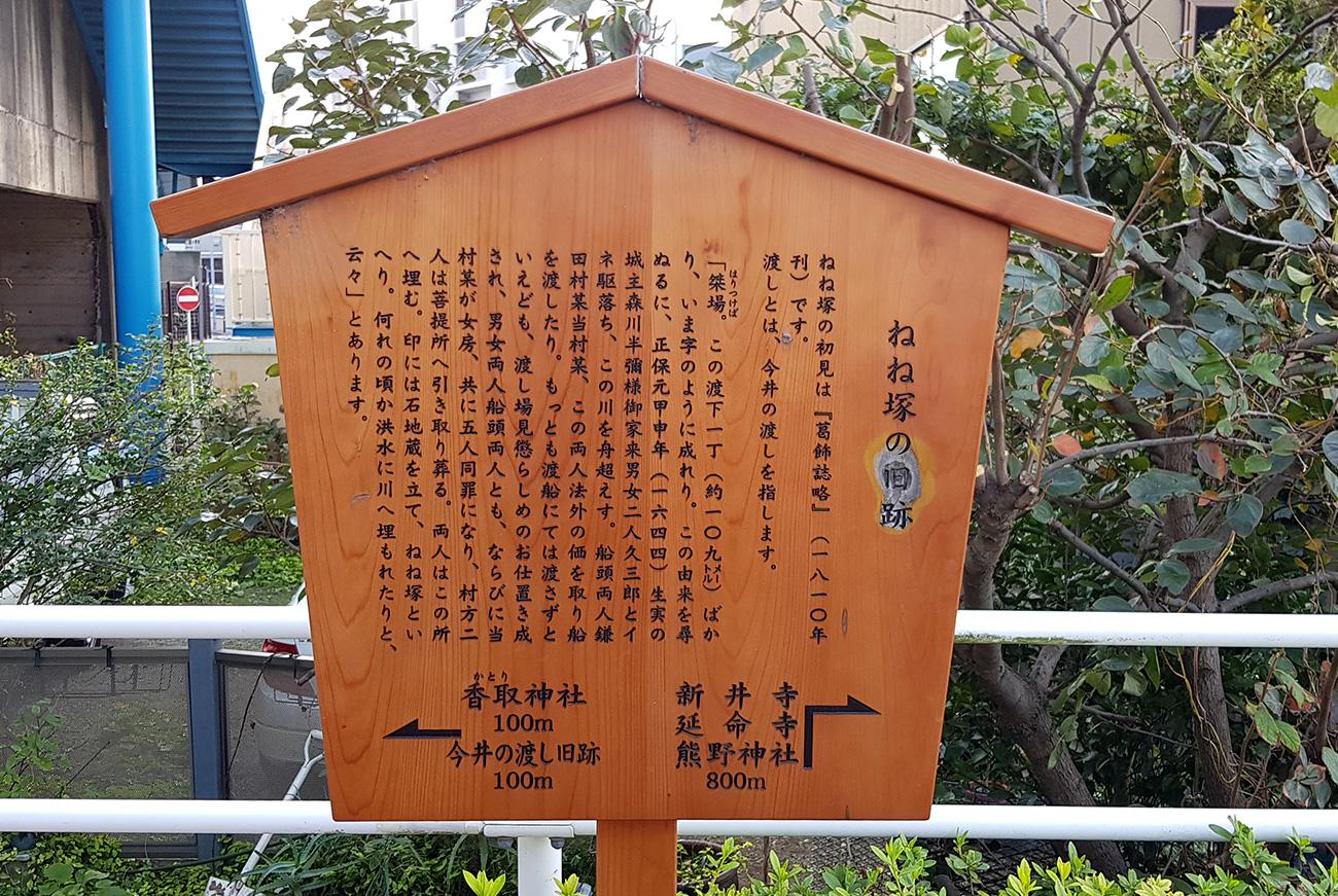 画像 旧江戸川 ねね塚の旧跡