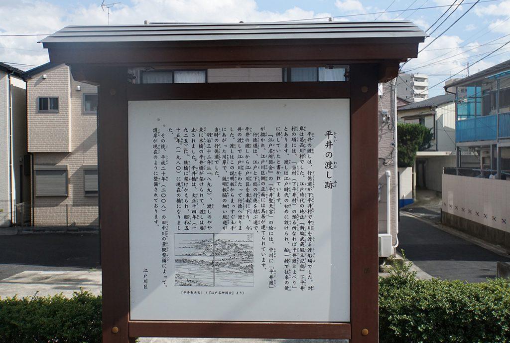 画像 平井の渡しの案内板