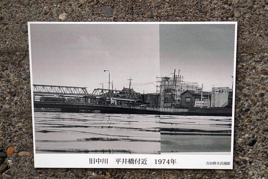 画像 1974年の旧中川の様子 平井橋付近