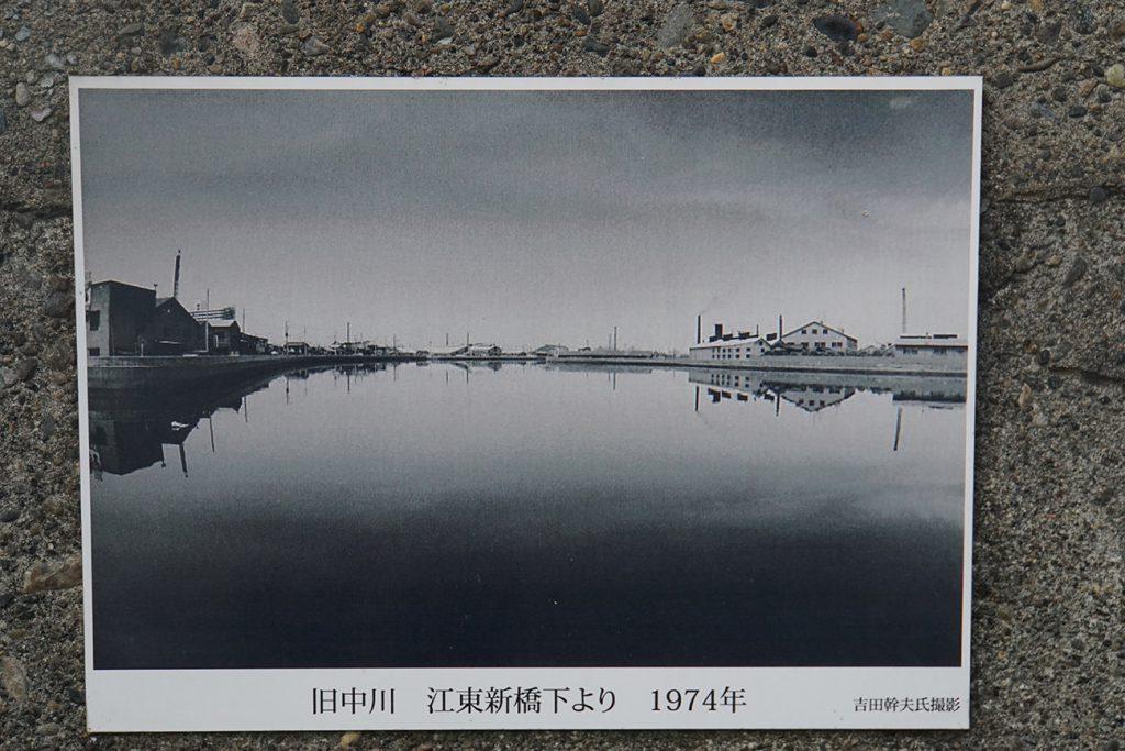画像 1974年の旧中川の様子