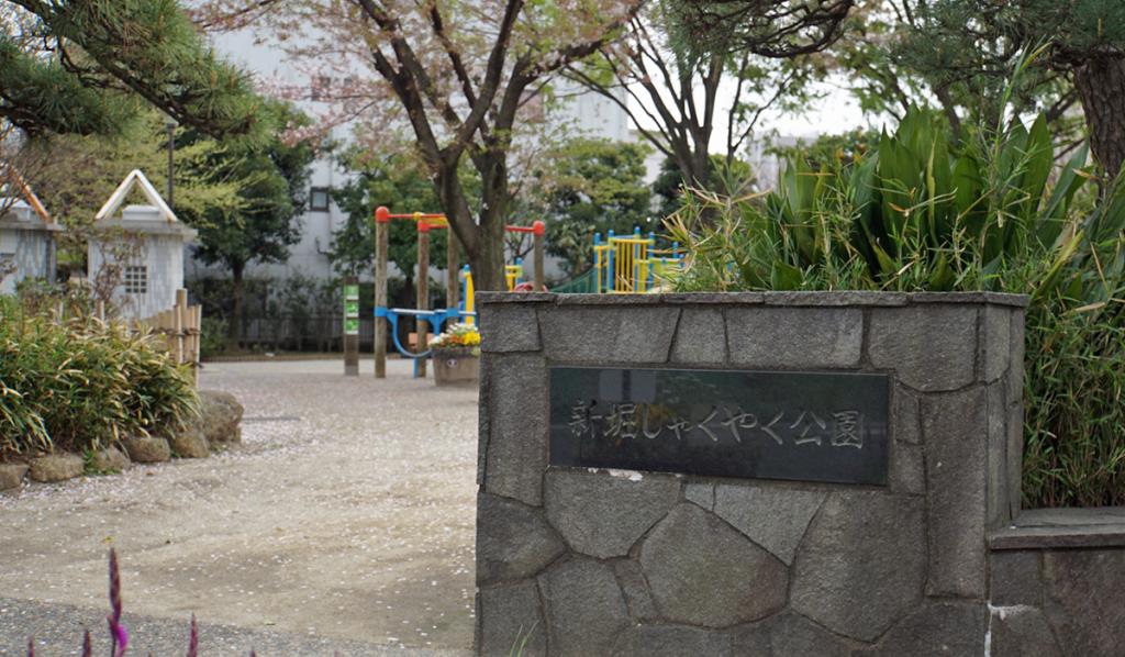 画像 新堀しゃくやく公園 江戸川区