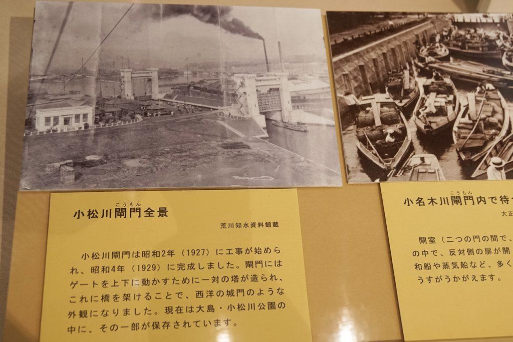 画像 旧小松川閘門の全景