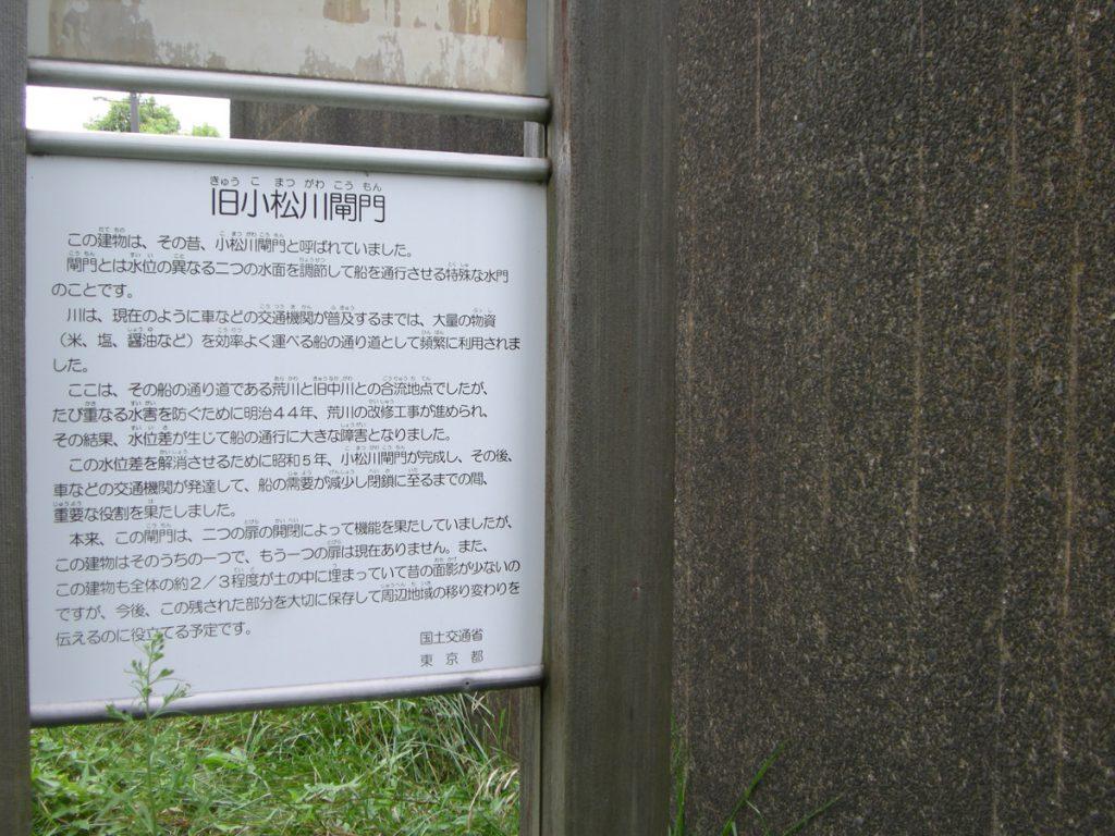 画像 旧小松川閘門案内板