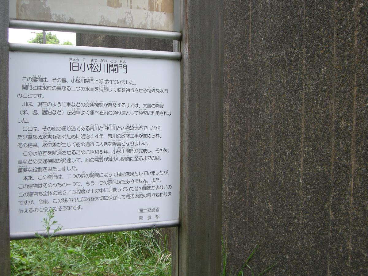 画像 小松川閘門