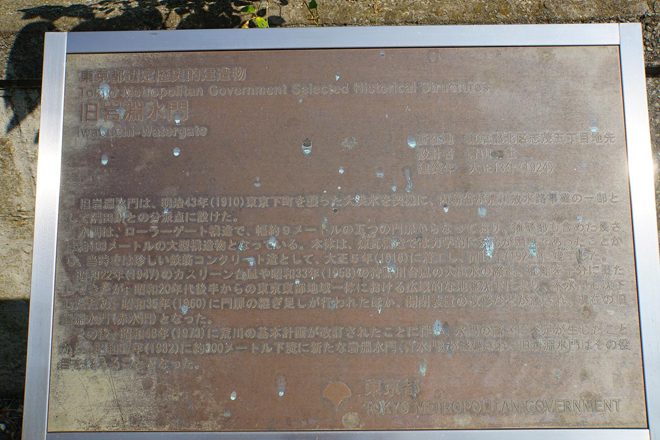 画像 東京都選定歴史的建造物の案内板