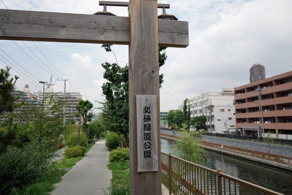 画像 小名木川の風景 北砂緑道公園