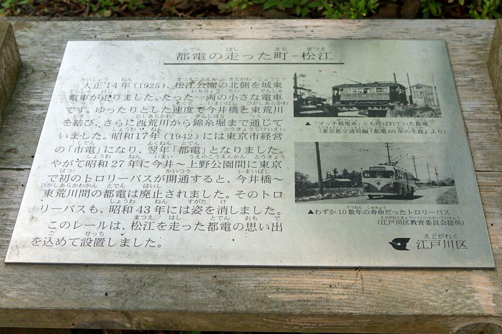 画像 城東電車のモニュメント