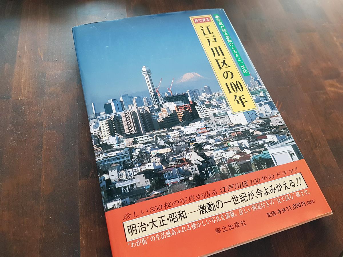 画像 目で見る 江戸川区の100年 郷土出版社