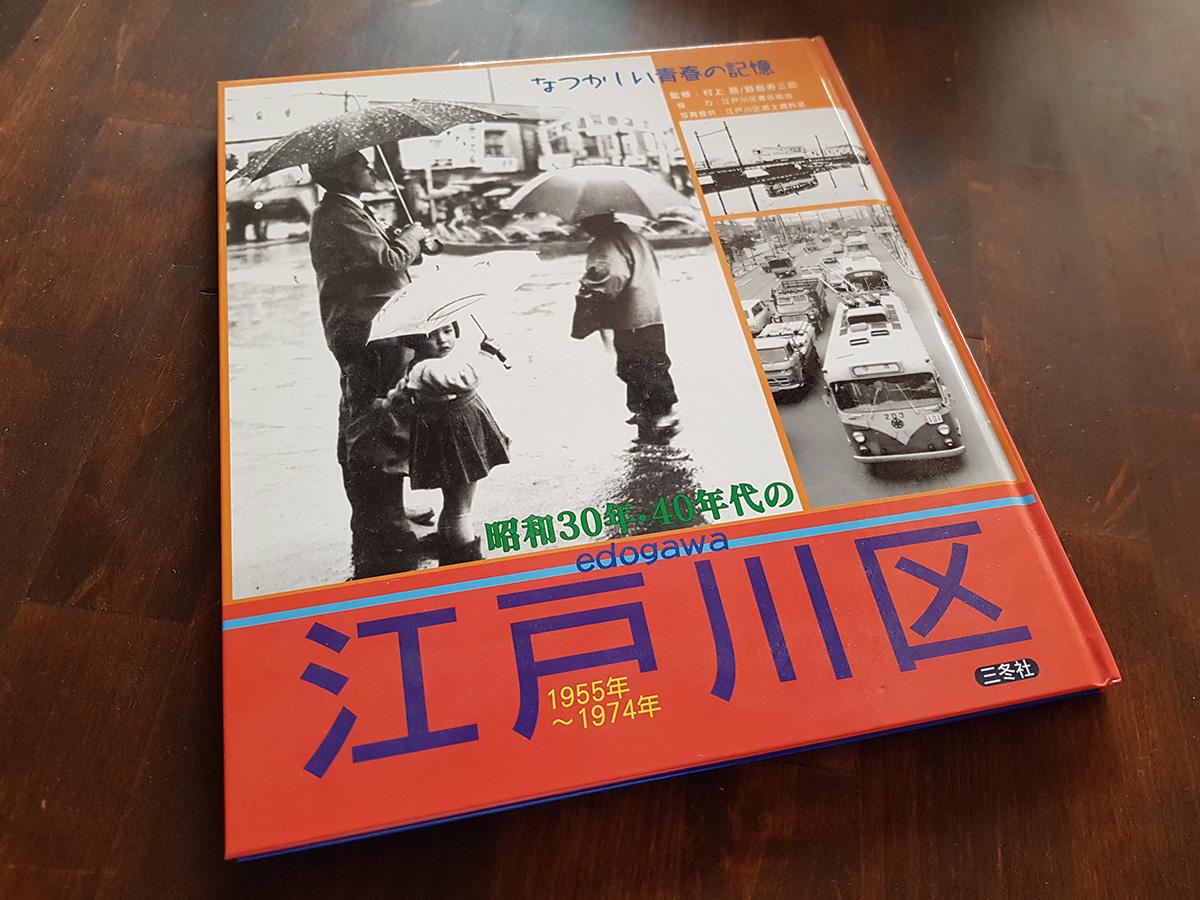 昭和30年代・40年代の江戸川区 三冬社