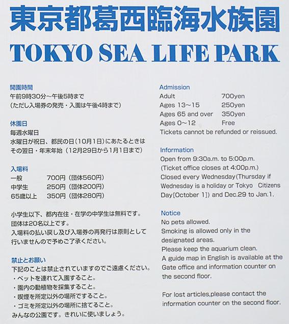 画像 葛西臨海水族園(Tokyo Sea Life Park)