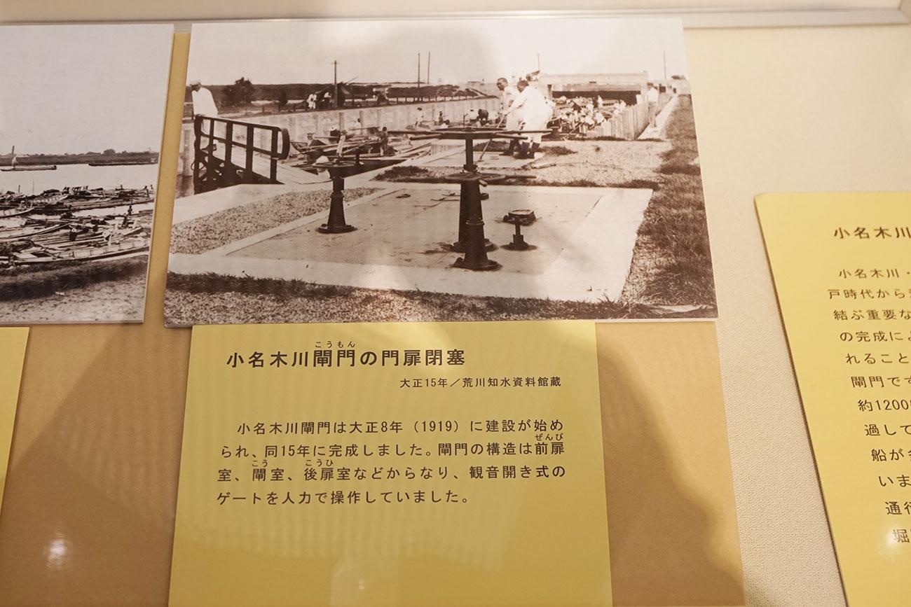 画像 小名木川閘門の門扉閉塞