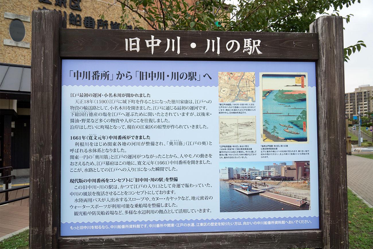 画像 旧中川・川の駅