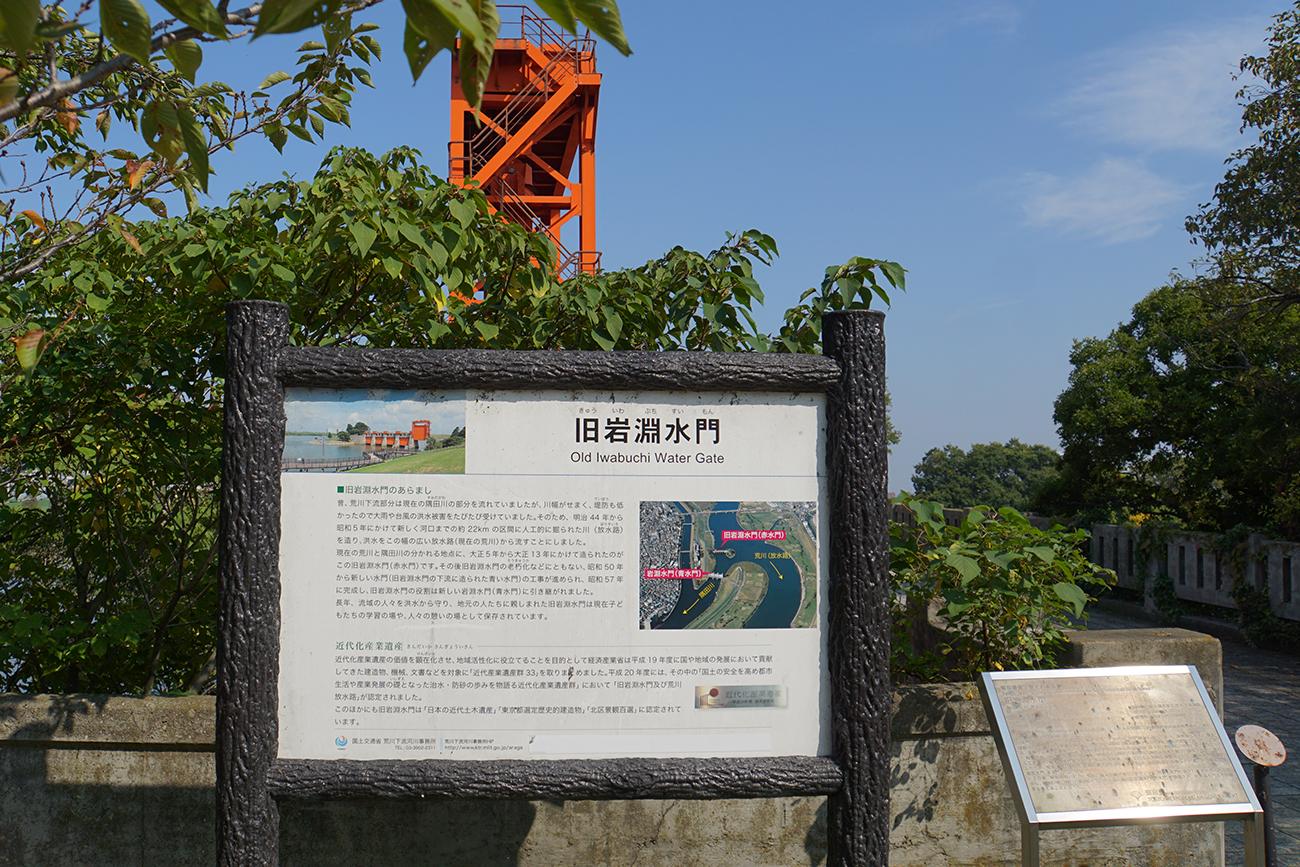 画像 旧岩淵水門