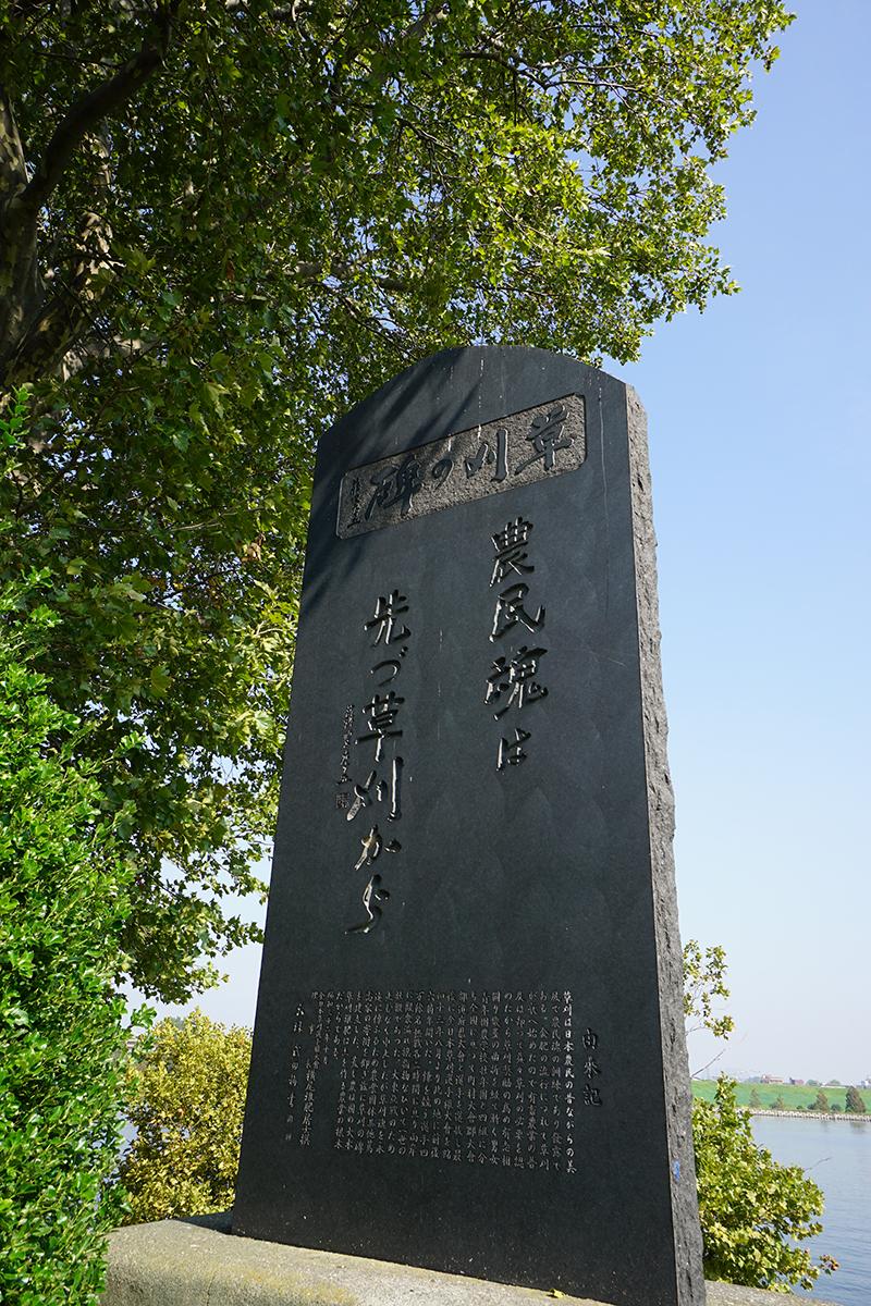 画像 草刈の碑