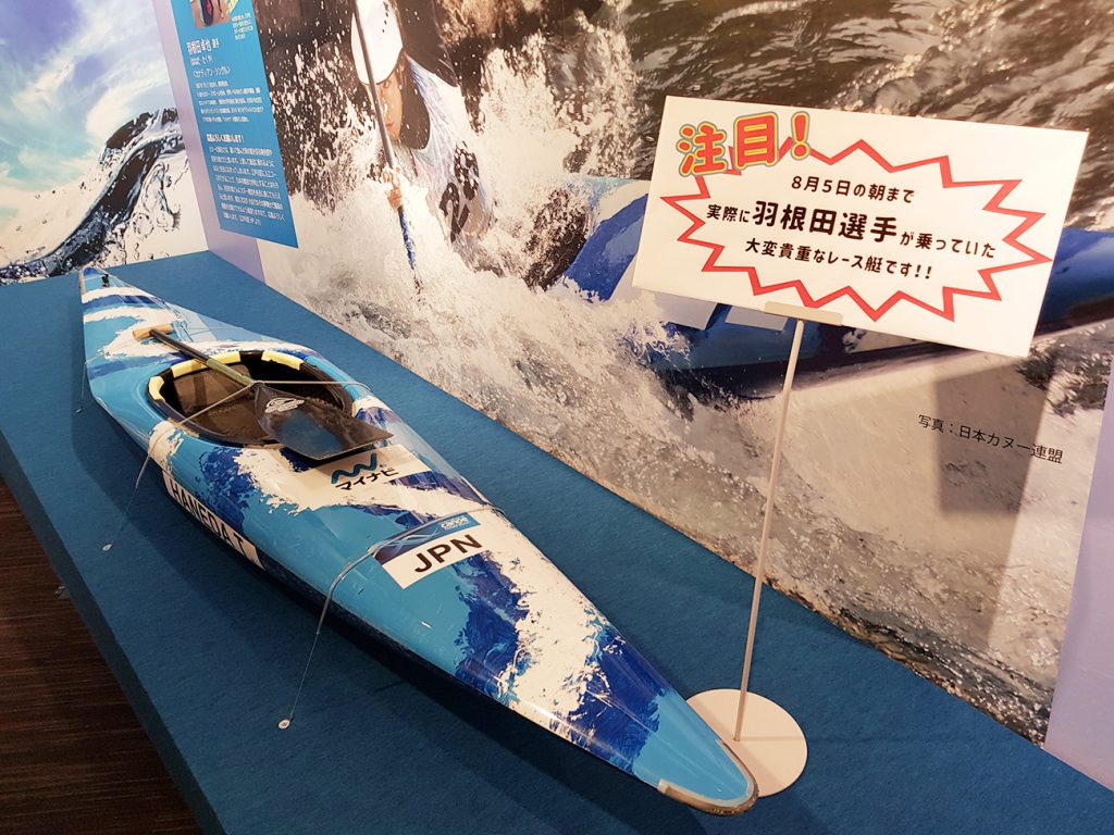 画像 カヌー・スラローム展 羽根田選手のレース艇