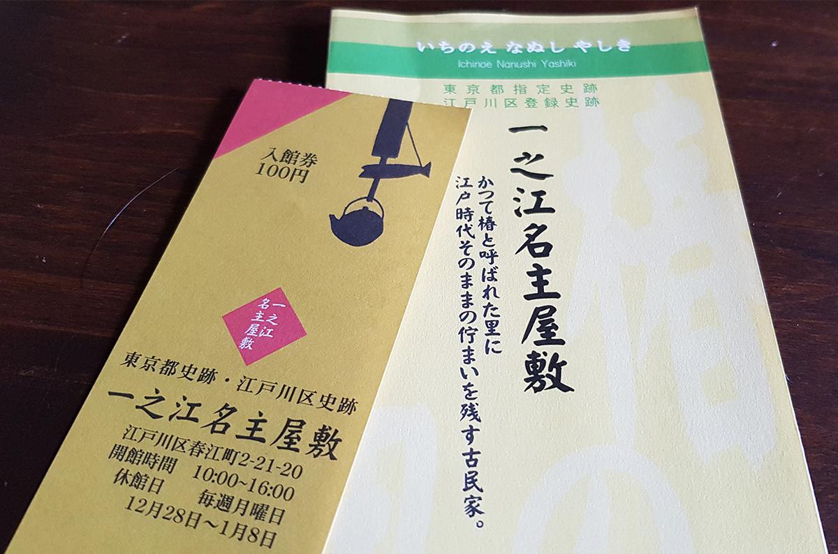 画像 一之江名主屋敷 チケット