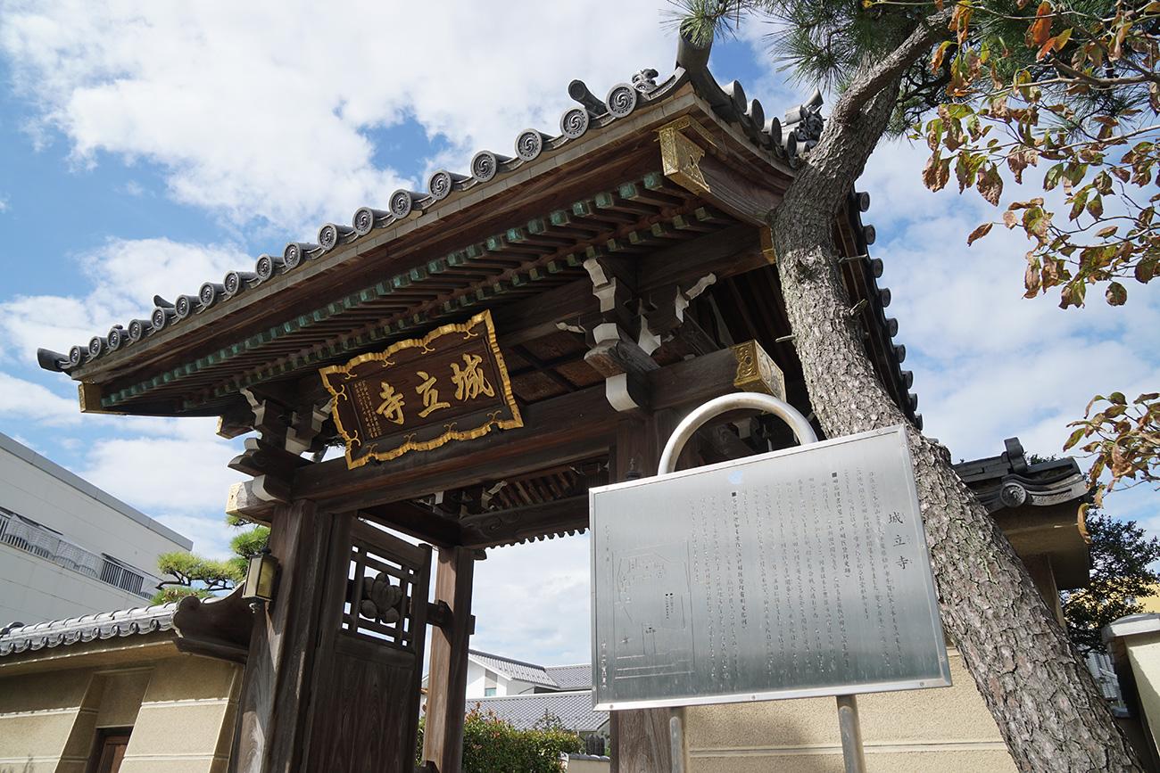 画像 城立寺