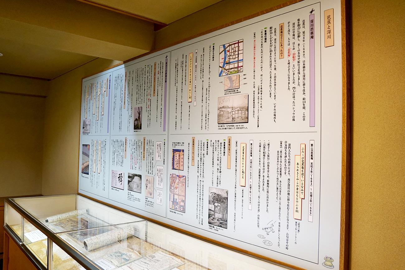 画像 芭蕉資料館の展示(芭蕉と深川)