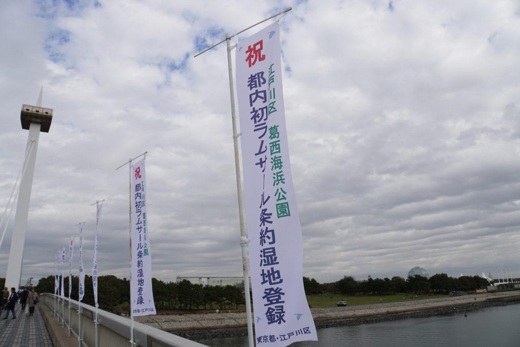 画像 祝 都内初ラムサール条約湿地登録