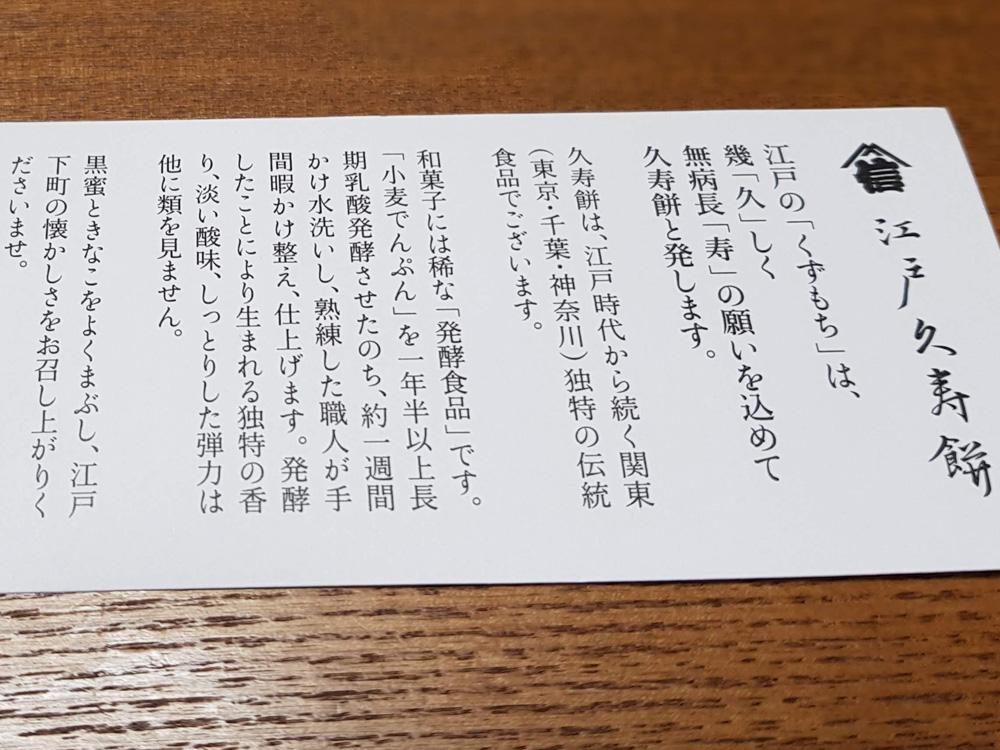 画像 山信さんの「江戸久寿餅」ブランド