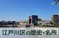 画像 江戸川区の歴史・名所
