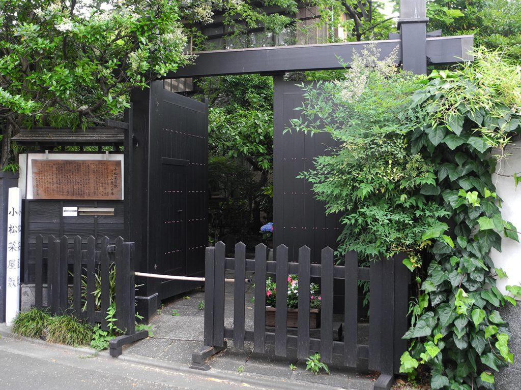 画像 小松菜屋敷