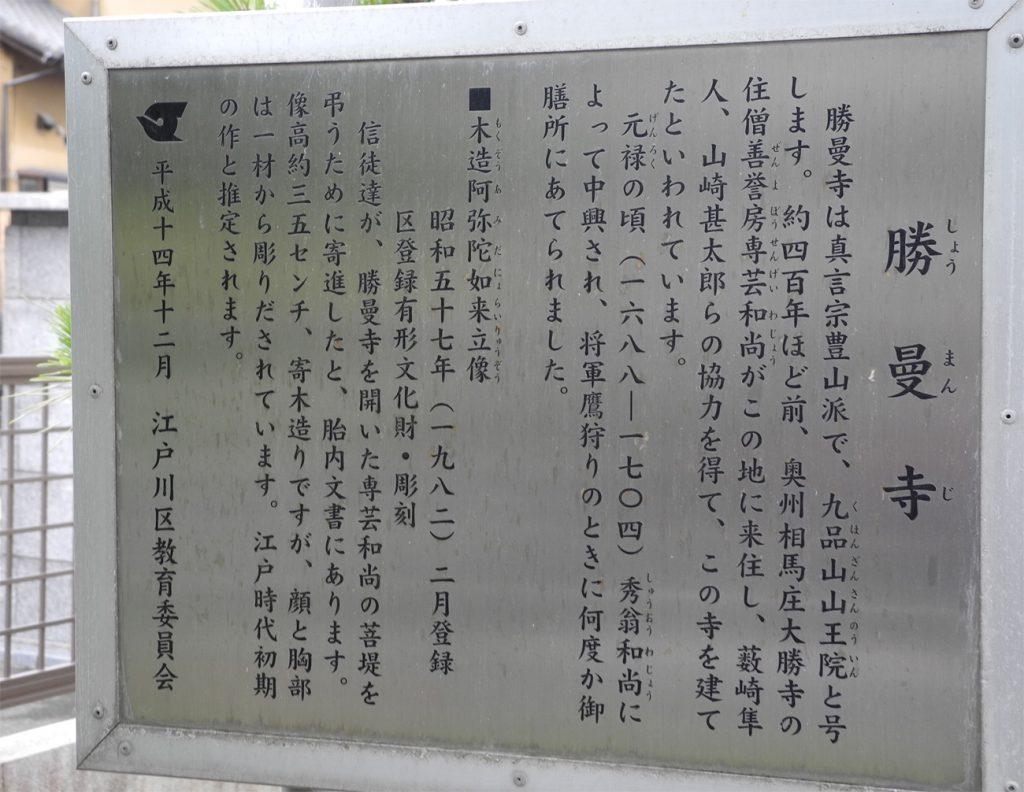画像 勝曼寺の案内板