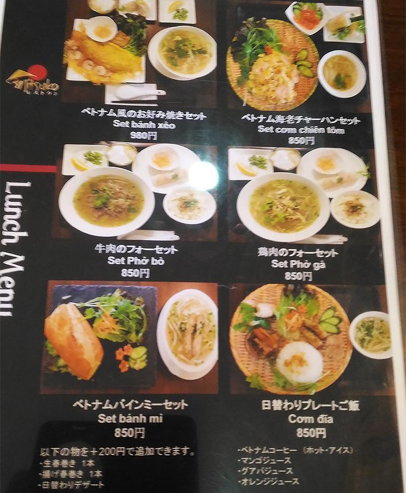 画像 ベトナム猟奇mitsukoレストランのランチメニュー