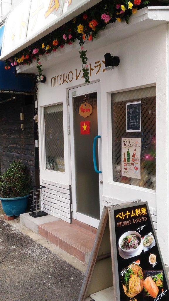 画像 ベトナム猟奇mitsukoレストランの入り口