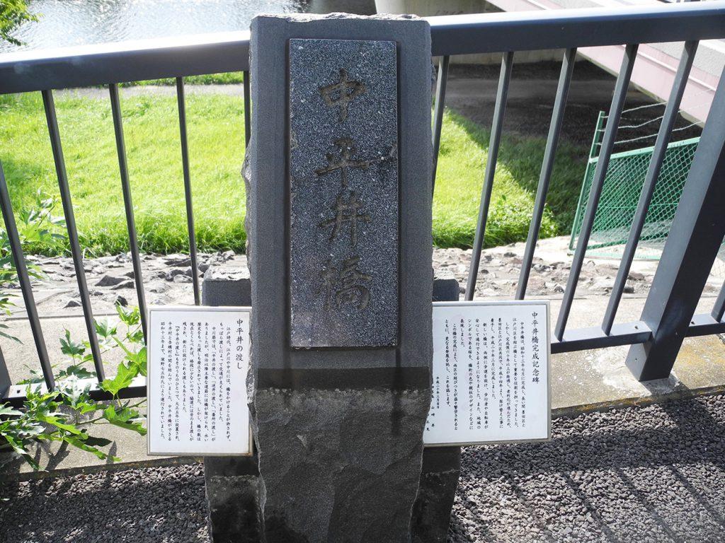 画像 中平井橋 中平井の渡しの名盤
