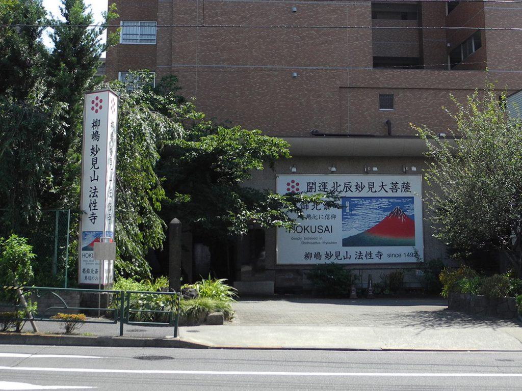 画像 柳嶋妙見山法性寺