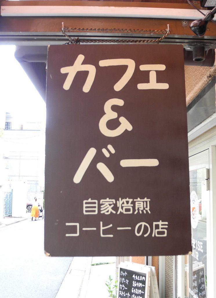 画像 カフェ&バー自家焙煎コーヒーの店 エドガワコーヒーカンパニ-