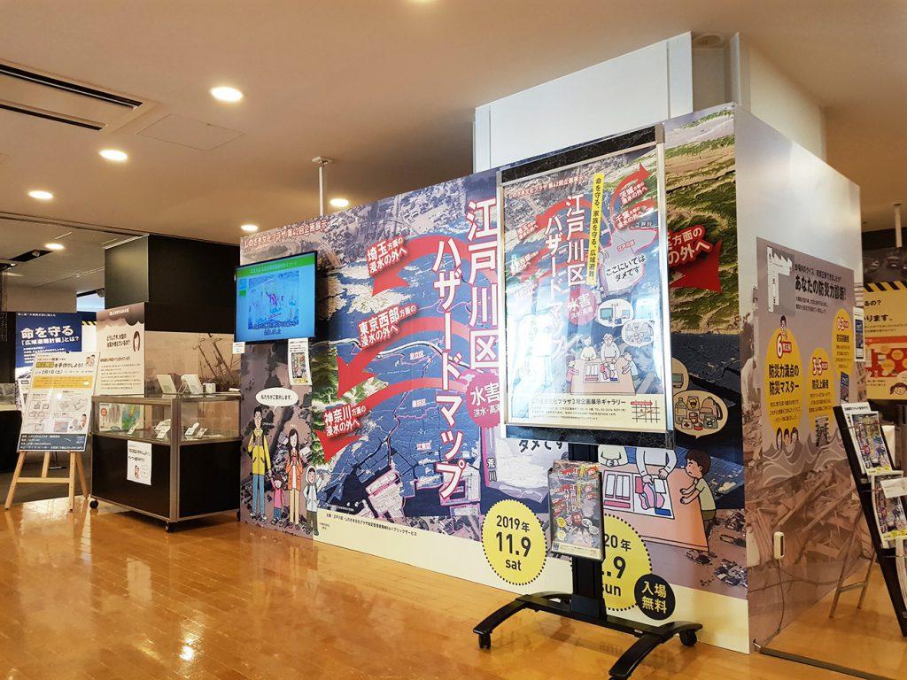 企画 しのざき文化プラザ企画展示『江戸川区ハザードマップ』