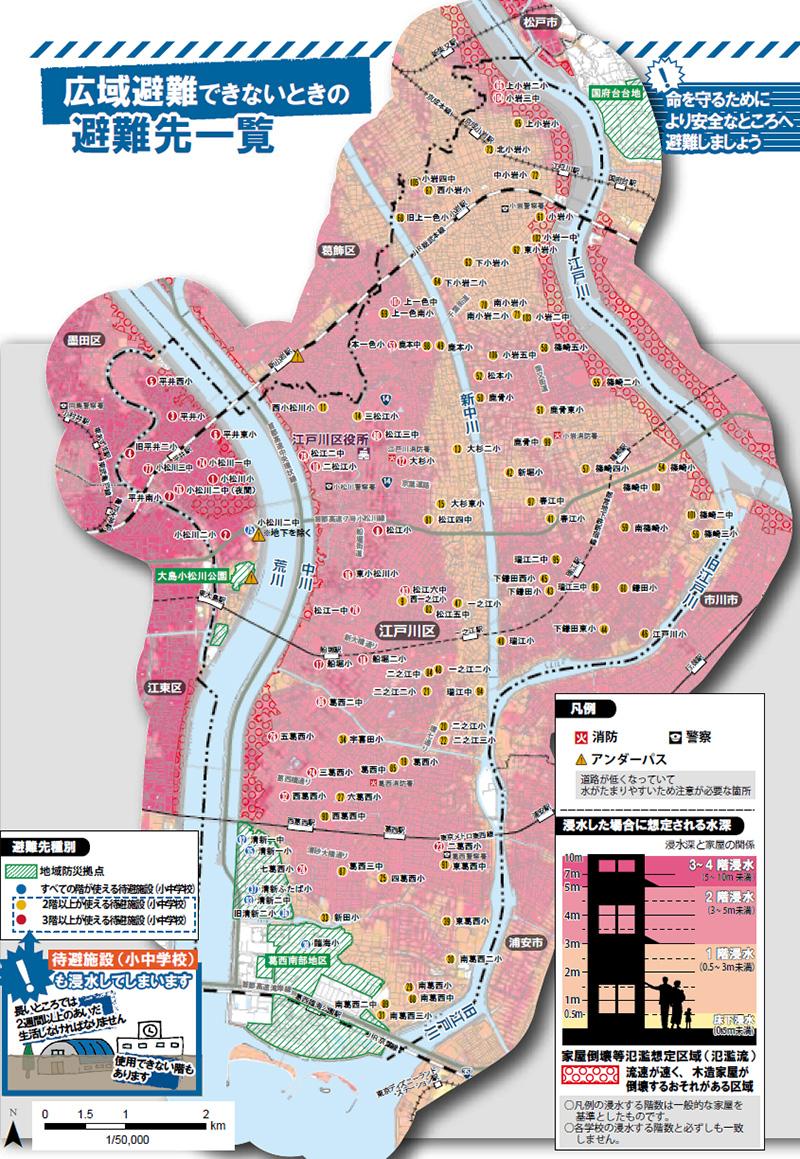 マップ 区 東京 ハザード 中央 都