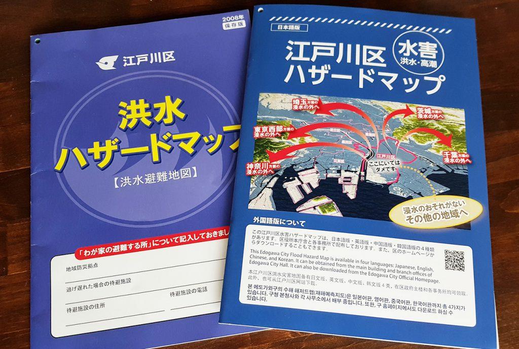 画像 2019年版と2008年版の『江戸川区ハザードマップ』